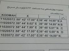 معاوضه معدن با آپارتمان تهران یا مشهد 600هکتار در شیپور-عکس کوچک