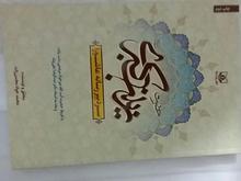 کتاب حضرت زینب کبری سردبیر رسانه عاشورا در شیپور-عکس کوچک