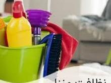 خدمات و نظافت منزل توسط آقا  در شیپور-عکس کوچک