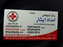 مرکز آمبولانس خصوصی امداد ایثار آیت در شیپور-عکس کوچک