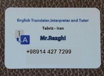 مترجم زبان انگلیسی آقا در شیپور-عکس کوچک