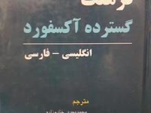 ترجمه تخصصی متون انگلیسی به فارسی و بالعکس در شیپور-عکس کوچک