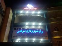 مرکز تصویر برداری پزشکی شهر قدس در شیپور-عکس کوچک