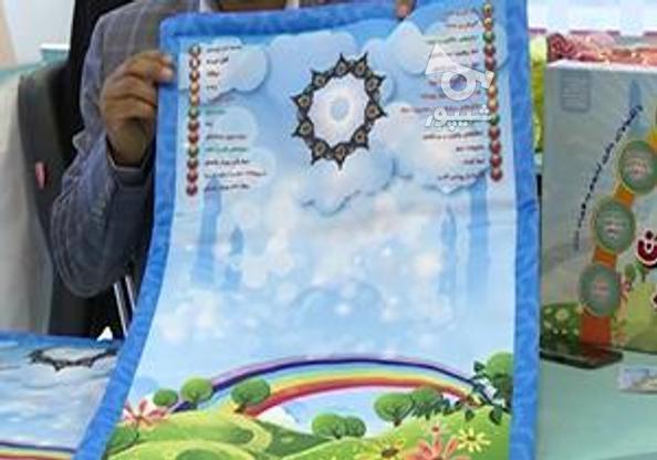 سجاده نماز سخنگوی شادی و شایان در گروه خرید و فروش لوازم شخصی در خراسان شمالی در شیپور-عکس1