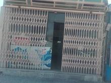 رهن و اجاره مغازه 50 متر  در شیپور-عکس کوچک