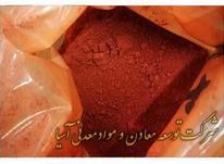 پیگمنت و رنگدانه دوده و رنگ اخرا هرمز ابوموسی قشم و بندرعباس در شیپور-عکس کوچک