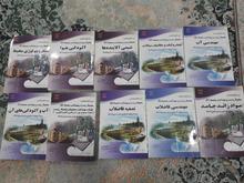 کتاب های خانیران ارشد ودکتری مهندسی بهداشت محیط در شیپور-عکس کوچک
