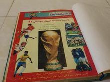 مجله دنیای ورزشی ویژه جام جهانی 1994 در شیپور-عکس کوچک