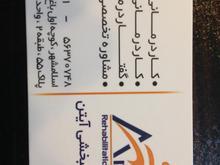 کاردرمانی و گفتاردرمانی اسلامشهر (آیتن- علی احمدی) در شیپور-عکس کوچک