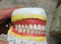 دندانسازی. لابراتوار دندانسازی  .دندان مصنوعی . در شیپور-عکس کوچک