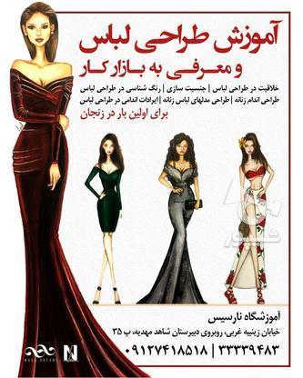 آموزش طراحی لباس برای اولین بار در زنجان  در گروه خرید و فروش خدمات در زنجان در شیپور-عکس1