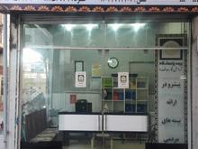 بیمه پاسارگاد نمایندگی باقری ..نماینده وکارشناس  در شیپور-عکس کوچک