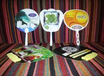 باد بزن تبلیغاتی ، باد بزن لوگو کات ، تولید بادبزن اختصاصی در شیپور-عکس کوچک