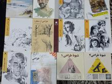 کتاب های اموزش نقاشی و طراحی در شیپور-عکس کوچک