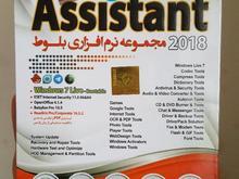 مجموعه نرم افزاری assistant  در شیپور-عکس کوچک
