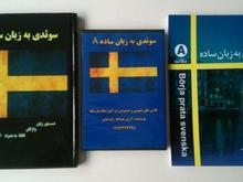 کتاب سوئدی به زبان ساده در شیپور-عکس کوچک