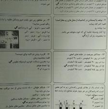 سوالات ازمون اصلی ایین نامه راهنمایی رانندگی  در شیپور-عکس کوچک