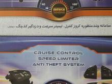 کروز کنترل با مناسب ترین قیمت در شیپور-عکس کوچک