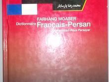 کتاب دیکشنری فرانسه - فارسی در شیپور-عکس کوچک