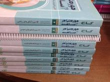 همه نوع کتاب کنکوری ریاضی و تجربی نصف قیمت در شیپور-عکس کوچک