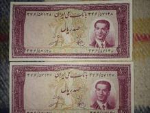 جفت اسکناس 100ریال کراواتی محمد رضا شاه پهلوی  در شیپور-عکس کوچک
