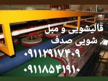 قالیشویی و مبل شویی صدف تنکابن در شیپور-عکس کوچک