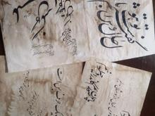 خط نوشته روی برگه های منحصر به فرد در شیپور-عکس کوچک