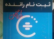 ثبت نام راننده تپسی در نوبنیاد و شهر تهران در شیپور-عکس کوچک
