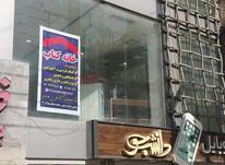 مغازه 28 متری خیابان بیمارستان برازجان در شیپور-عکس کوچک