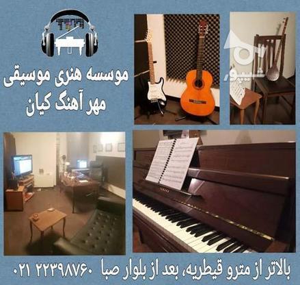 آموزشگاه موسیقی منطقه 1 در گروه خرید و فروش خدمات و کسب و کار در تهران در شیپور-عکس1