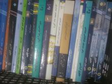 کتاب های درسی و کمک درسی دانشگاهی رشته حقوق  در شیپور-عکس کوچک