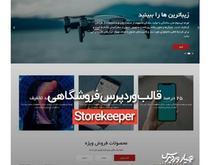 تولید وبسایت فروشگاهی  در شیپور-عکس کوچک