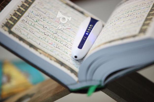 قلم  قرآنی  در گروه خرید و فروش ورزش فرهنگ فراغت در خراسان جنوبی در شیپور-عکس1