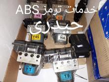 تعمیر ترمز ABS  مهندس حیدری  در شیپور-عکس کوچک