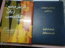 سه عدد کتاب زبان انگلیسی بسیار کاربردی  در شیپور-عکس کوچک