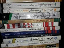 کتاب های حقوق علوم سیاسی در شیپور-عکس کوچک