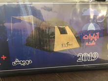 چادر مسافرتی اتوماتیک سایباندار آکبند در شیپور-عکس کوچک