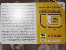 ایرانسل 09368369084 در شیپور-عکس کوچک