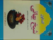 کشکول شیخ بهایی در شیپور-عکس کوچک