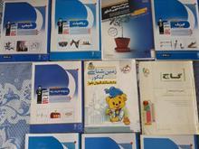 کتاب های کمک اموزشی در شیپور-عکس کوچک