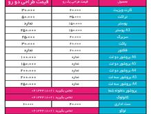 طراحی در تبریز | طراحی لوگو | طراحی کارت ویزیت در شیپور-عکس کوچک