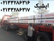 فروش هایگلاس ترک ایشیک و agt در شیپور-عکس کوچک