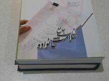 کتاب جامع سلامت خانواده ( چاپ پنجم ) در شیپور-عکس کوچک
