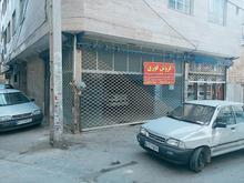 مغازه ۵۰متری اماده واگذاری در شیپور-عکس کوچک