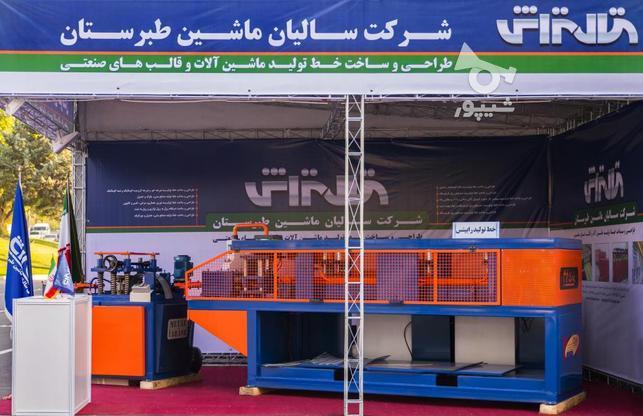 سازنده مدرنترین دستگاه رابیتس  اتوماتیک در کشور در گروه خرید و فروش خدمات و کسب و کار در مازندران در شیپور-عکس1