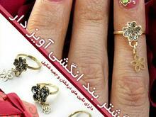 انگشتر بندانگشتی آویزدار در شیپور-عکس کوچک