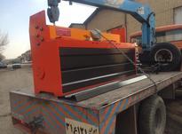 ماشین آلات برش و خم کن گیوتین قیچی در شیپور-عکس کوچک
