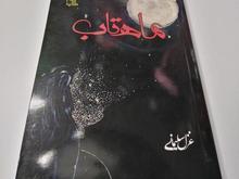 کتاب رمان ماهتاب در شیپور-عکس کوچک