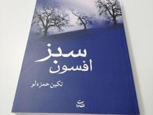کتاب رمان افسون سبز در شیپور-عکس کوچک