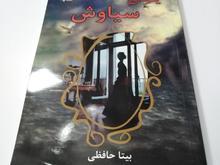 کتاب رمان یلدای سیاوش در شیپور-عکس کوچک